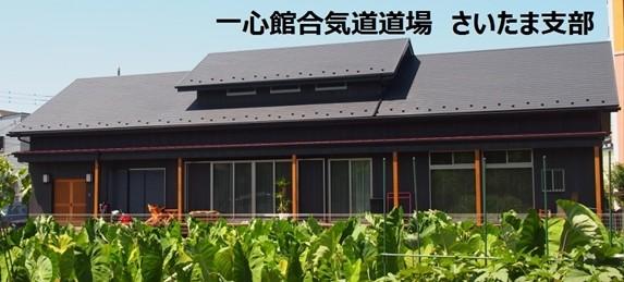 埼玉県さいたま市の一心館合気道道場